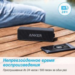 Портативный динамик Soundcore 2 / 12 Вт, Anker