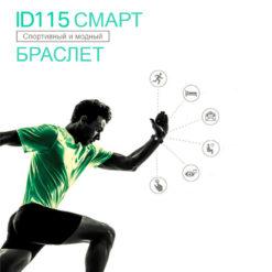 Умный фитнес браслет HoldMi ID115