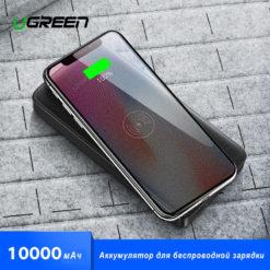 Внешний аккумулятор 10000 мАч с беспроводной зарядкой, Ugreen